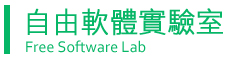 free software lab nchc china fslab_logo